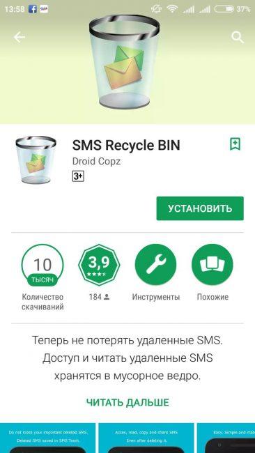 Страничка для скачивания приложения с целью сбора входящих удаленных SMS