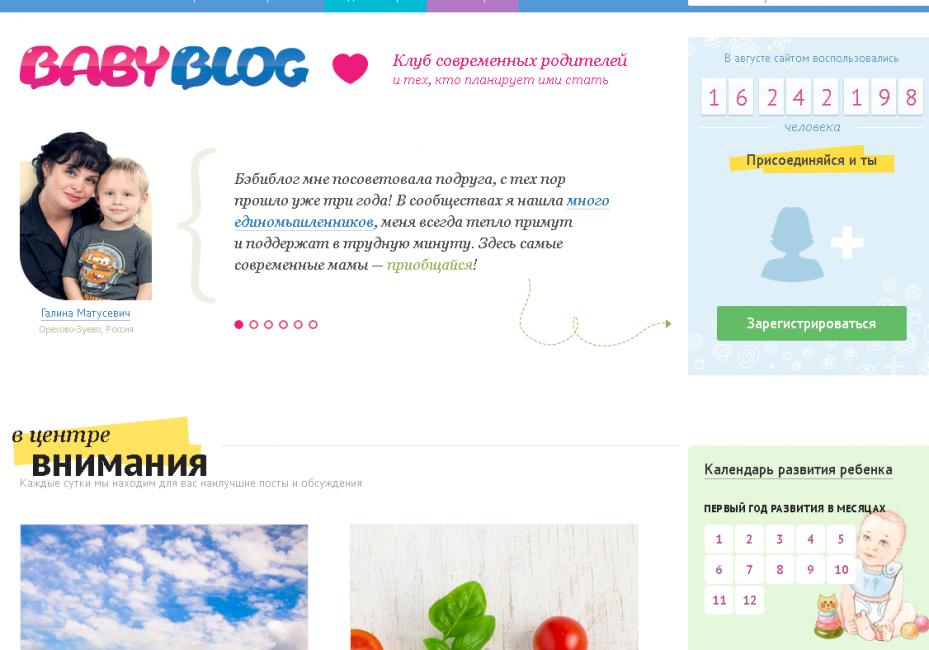 Стартовая страница БэбиБлога