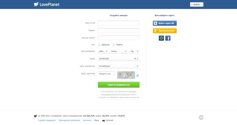 Окно регистрации на LovePlanet