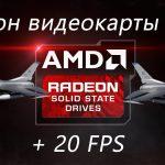 Как разогнать видеокарту AMD
