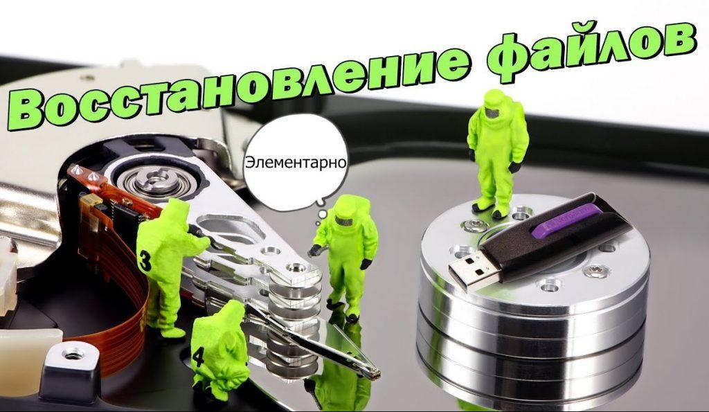 Программа для восстановления файлов с флешки