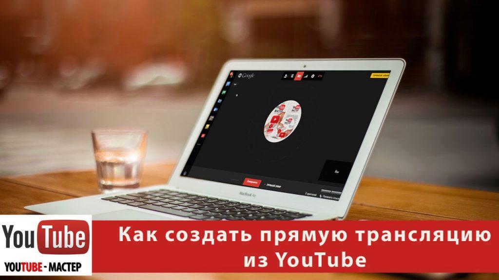 Как сделать трансляцию онлайн на ютубе