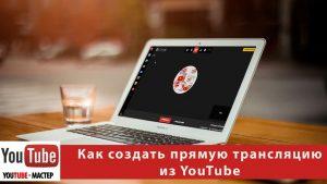 Как сделать онлайн трансляцию на своем Ютуб (YouTube) канале: Подробная инструкция