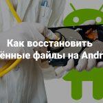 Как восстановить удаленные файлы на андроиде