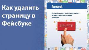 Как навсегда удалить страницу в Фейсбук (Facebook): с компьютера или мобильного телефона — все способы