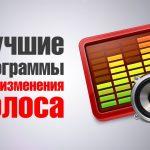 Топ-15 программ как изменить голос онлайн