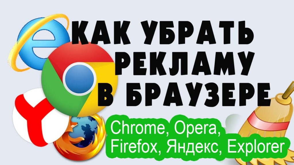 Как избавиться от рекламы в браузере