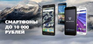 Доступные и мощные: ТОП-15 телефонов от 5000 до 10000 рублей