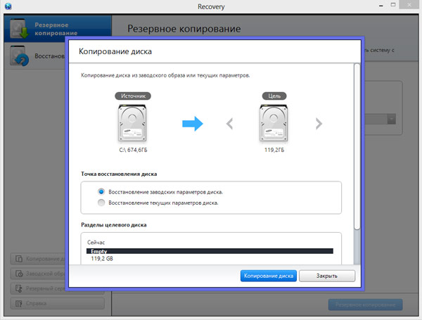 Перекидывание информации с одного жесткого диска на другой
