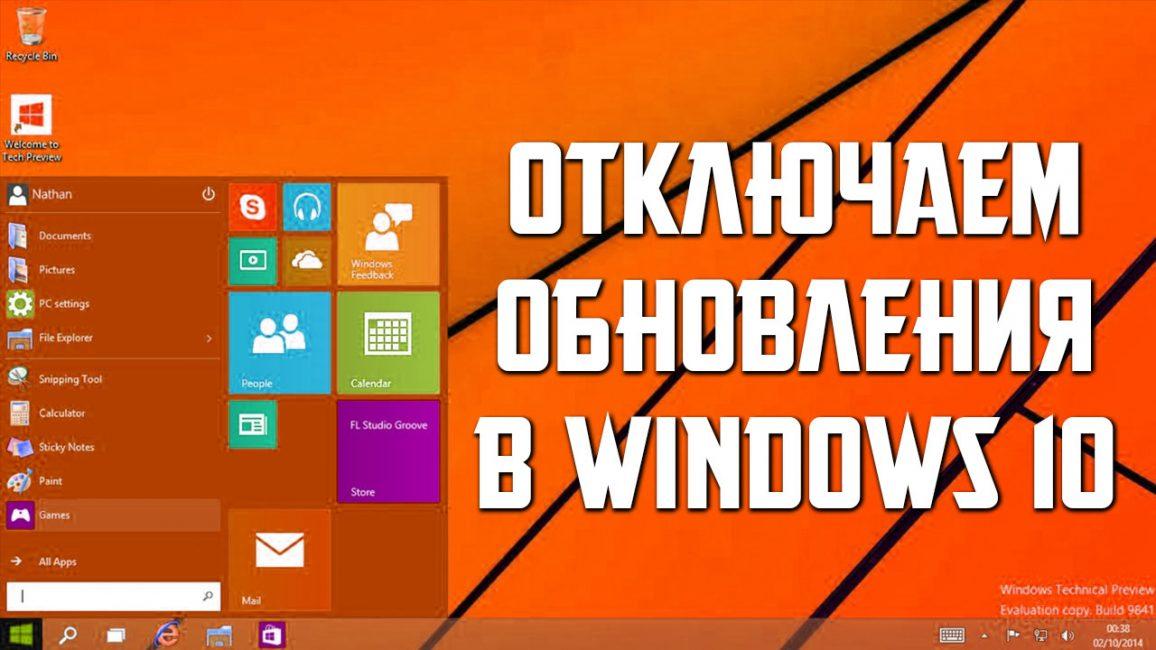 Центр обновления windows как отключить