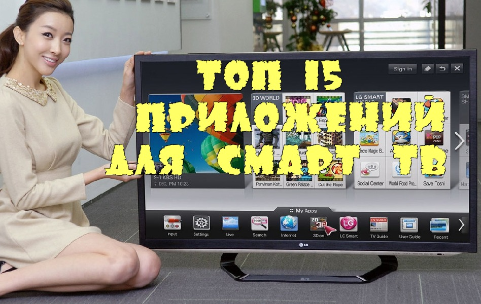 Лучшие приложения для смарт ТВ
