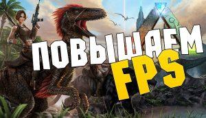 Как увеличить FPS в играх: Проверенные способы | 2019