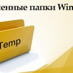 Временные файлы в Виндовс