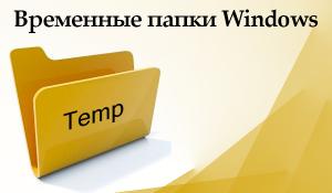 Временные файлы в Windows: Как безопасно удалить ненужное
