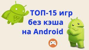Файлом единым: ТОП-15 Игр на Андроид (Android) без кэша
