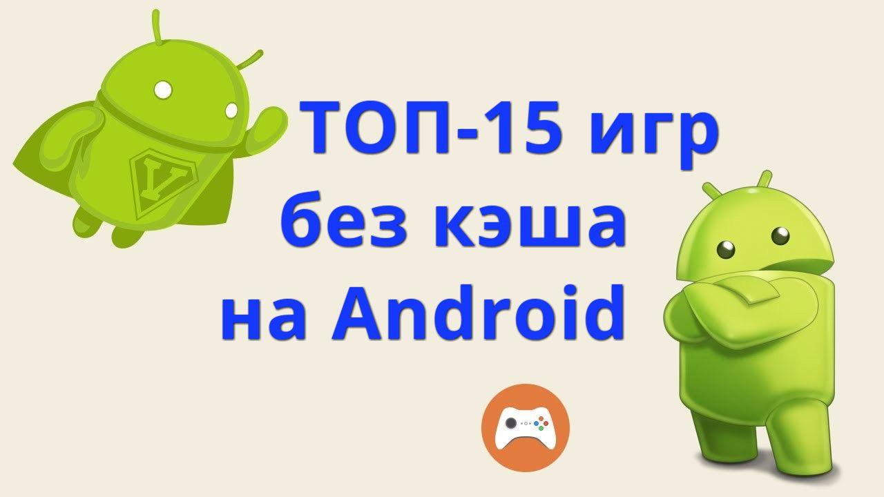 Скачать логическую игру на андроид бесплатно и без регистрации