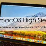 Mac OS X High SIerra: главные новинки новой операционной системы