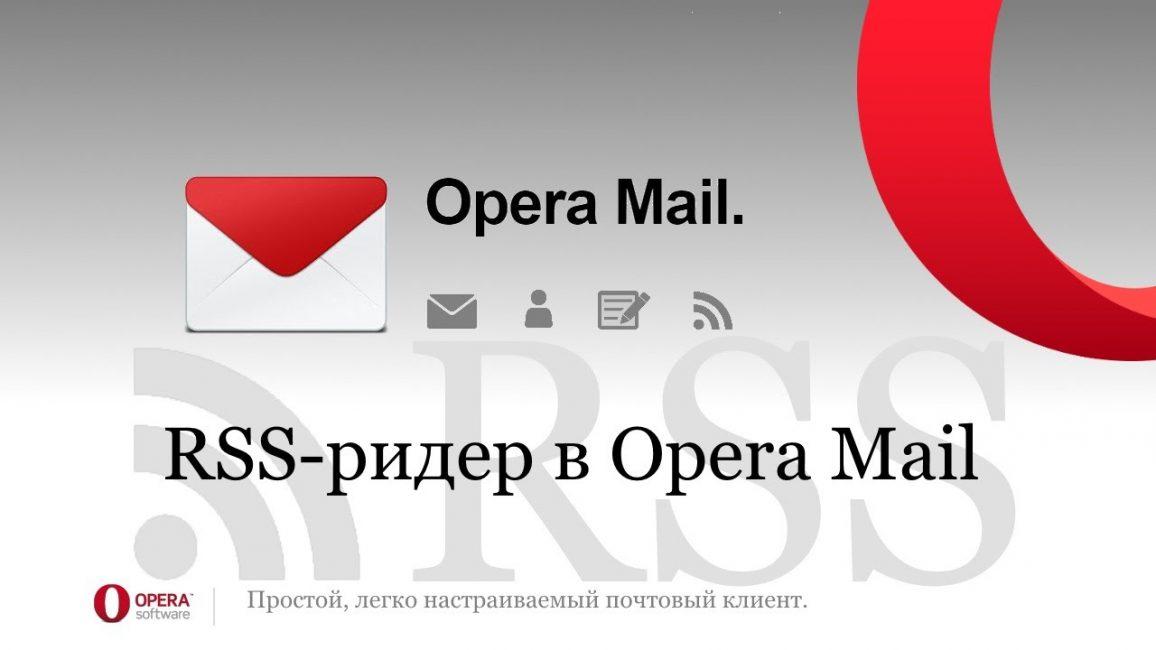Почтовый клиент «Opera mail»
