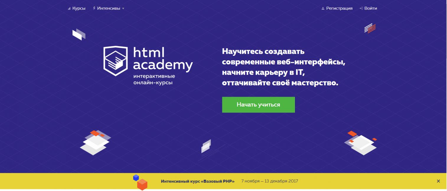 Фото главной страницы сайта HTML-academy