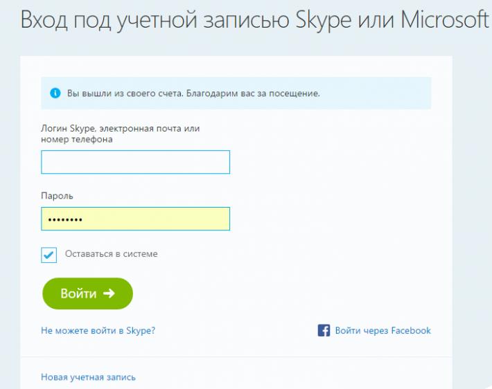 Кликнмте по вкладке: «Не можете войти в Скайп?
