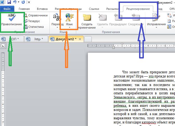 Опции «Правописание» и «Язык» в Microsoft Word 2010