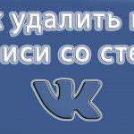 Как удалить все записи со стены Вконтакте.