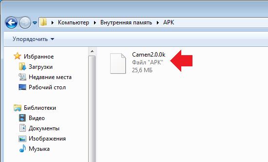 Вот как выглядит файл APK