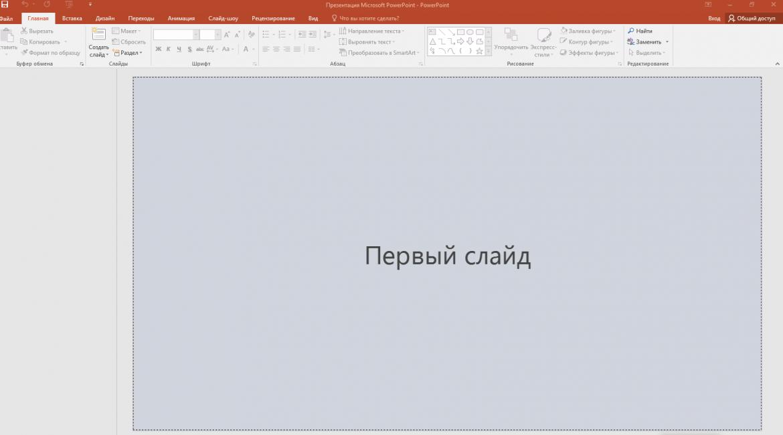 Рабочее окно программы PowerPoint