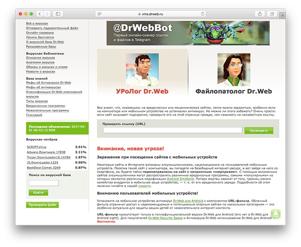 Dr.Web онлайн