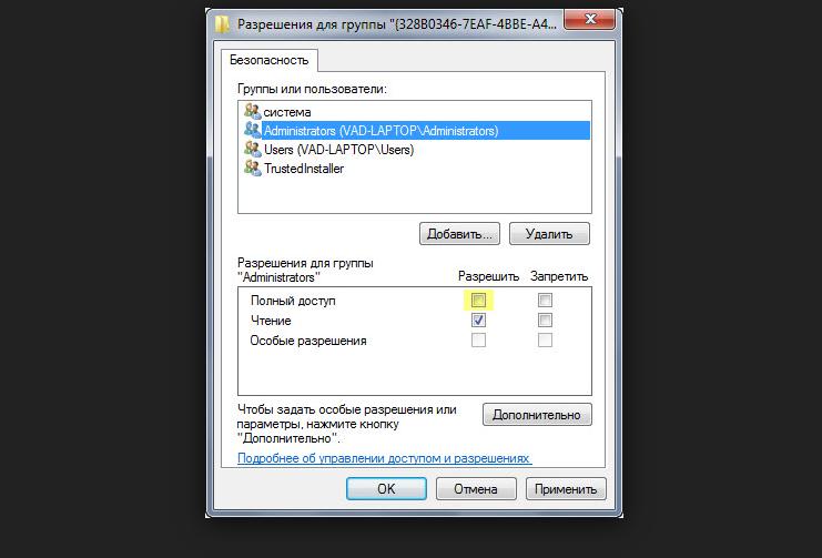 Пример, как проставить разрешения для выбранной группы