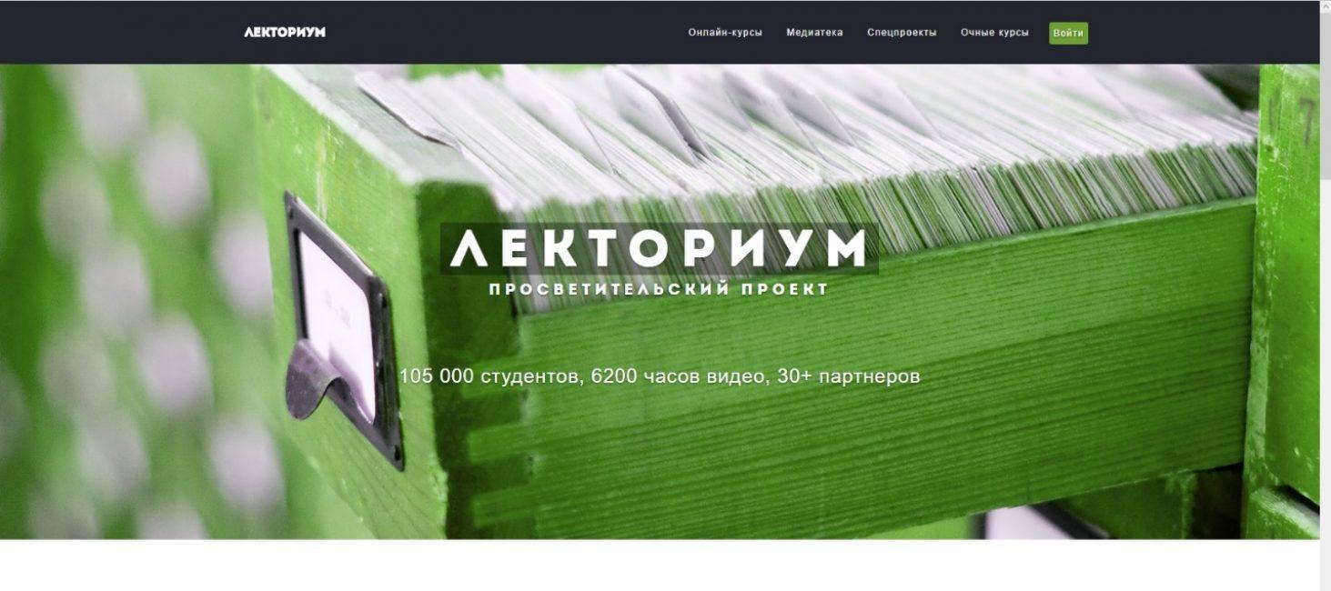 Основная страница сайта Лекториум