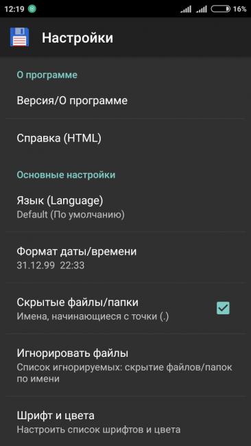 Настройки программы в Андроид