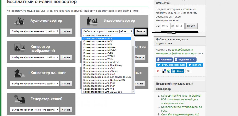 Список конвертирования и кнопка «Начать»