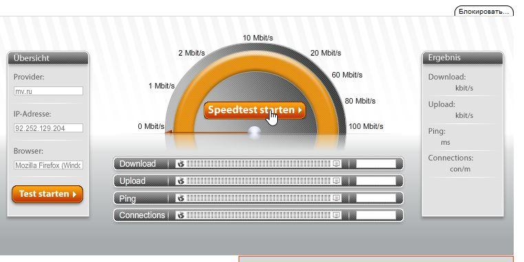 Проверить скорость интернета с помощью cервиса Speedmeter.de