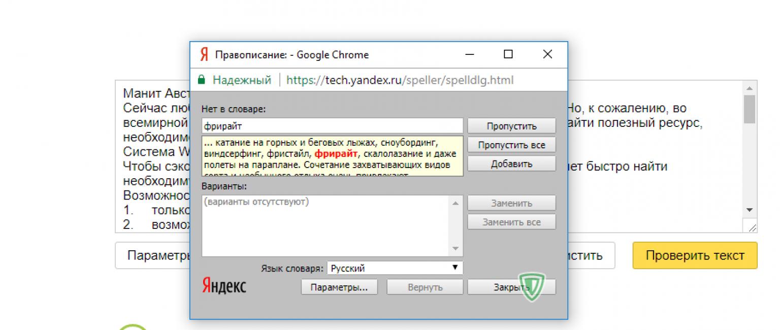 Проверка орфографии в Яндекс.Спеллер