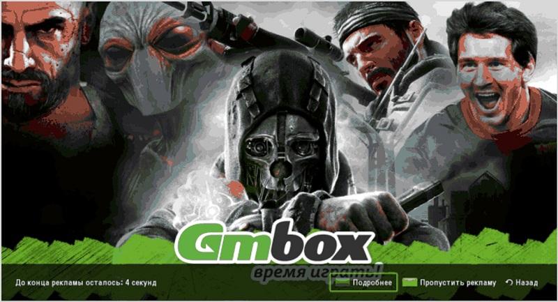 Gmbox.ru – мир компьютерных развлечений!