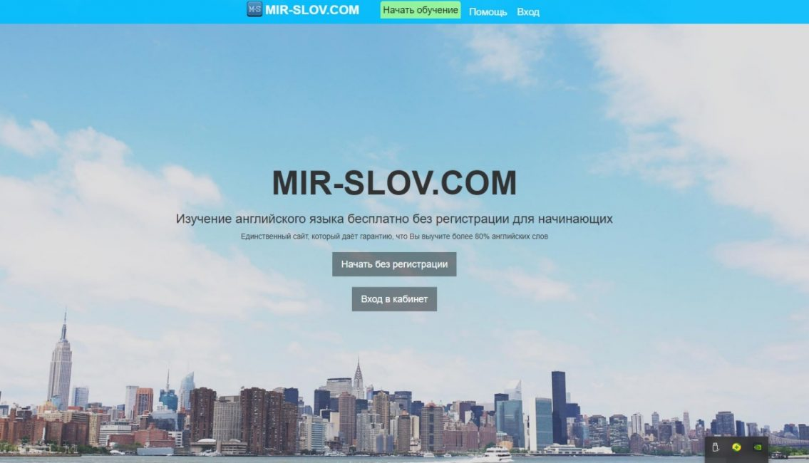 Главная страница сайта MIR-SLOW.COM