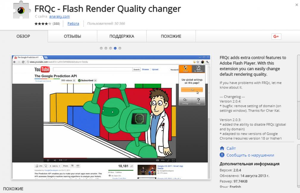 Окно скачивания расширения Flash Render
