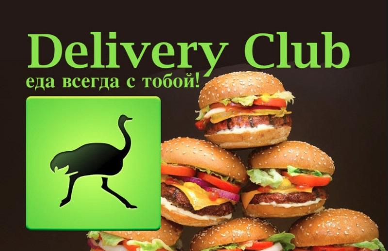 Delivery-Club – любая еда в указанном месте!