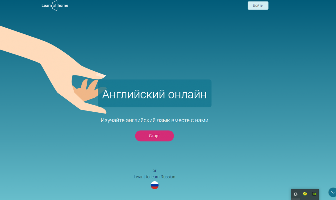 Основная страница сайта Learnathome