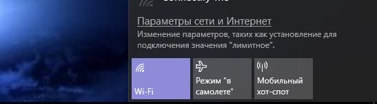 Активировать беспроводную сеть