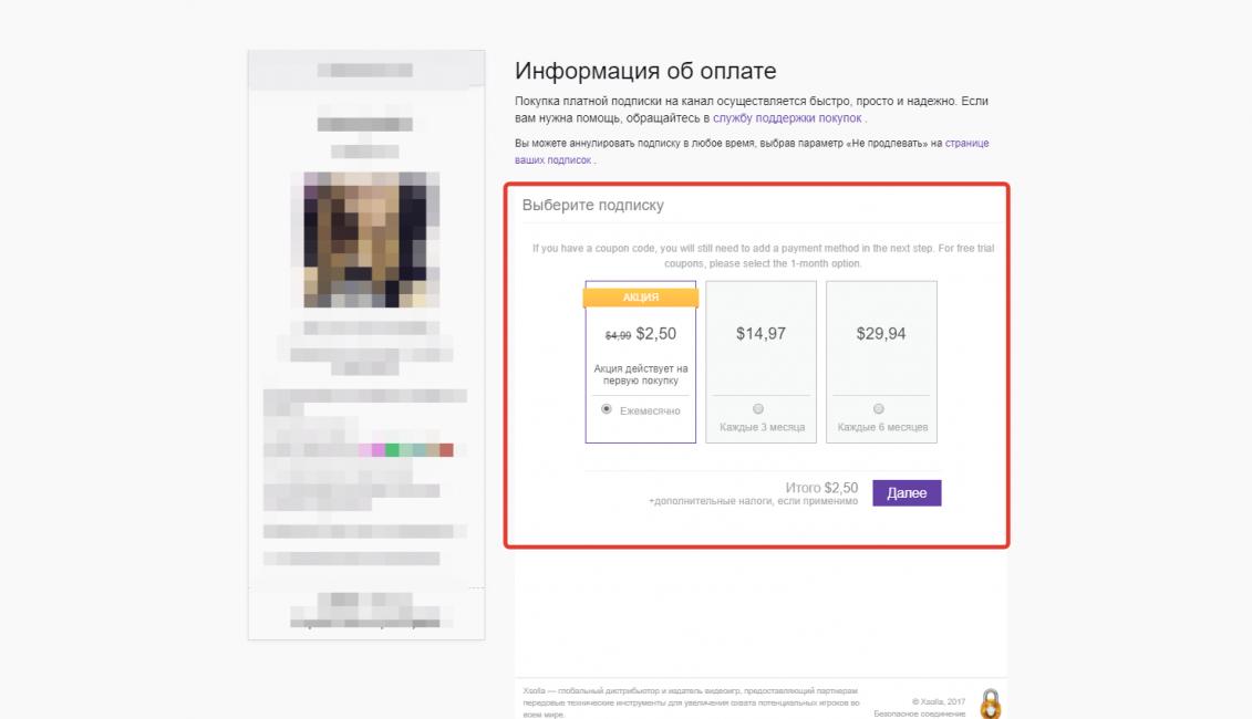 Информация об оплате