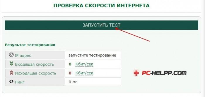 Проверить скорость интернета с помощью сервиса MainSpy.ru