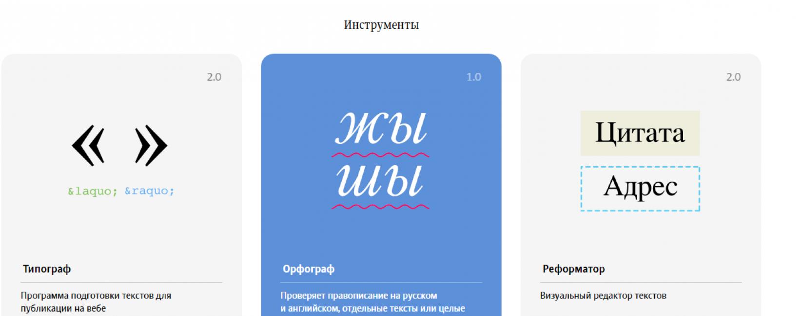 Выбор инструмента на сайте Артемия Лебедева