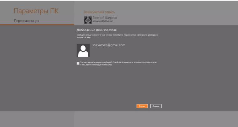 Страничка для регистрации нового пользователя в Майкрософт