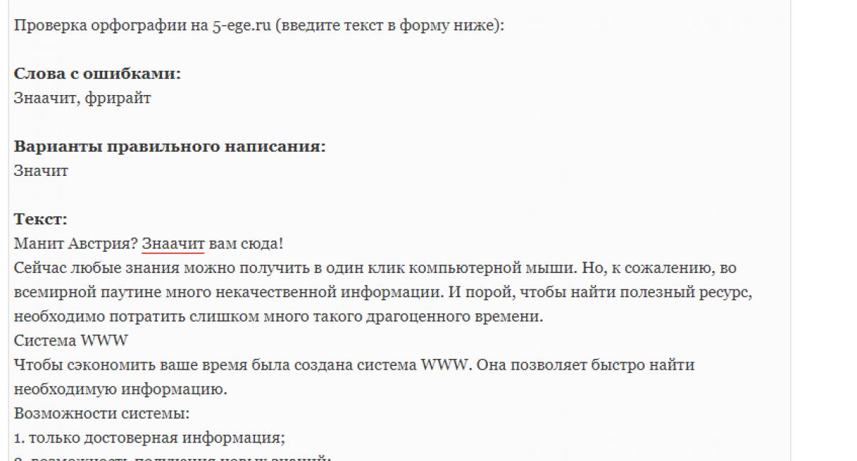 Проверка орфографии на сайте 5-ege.ru