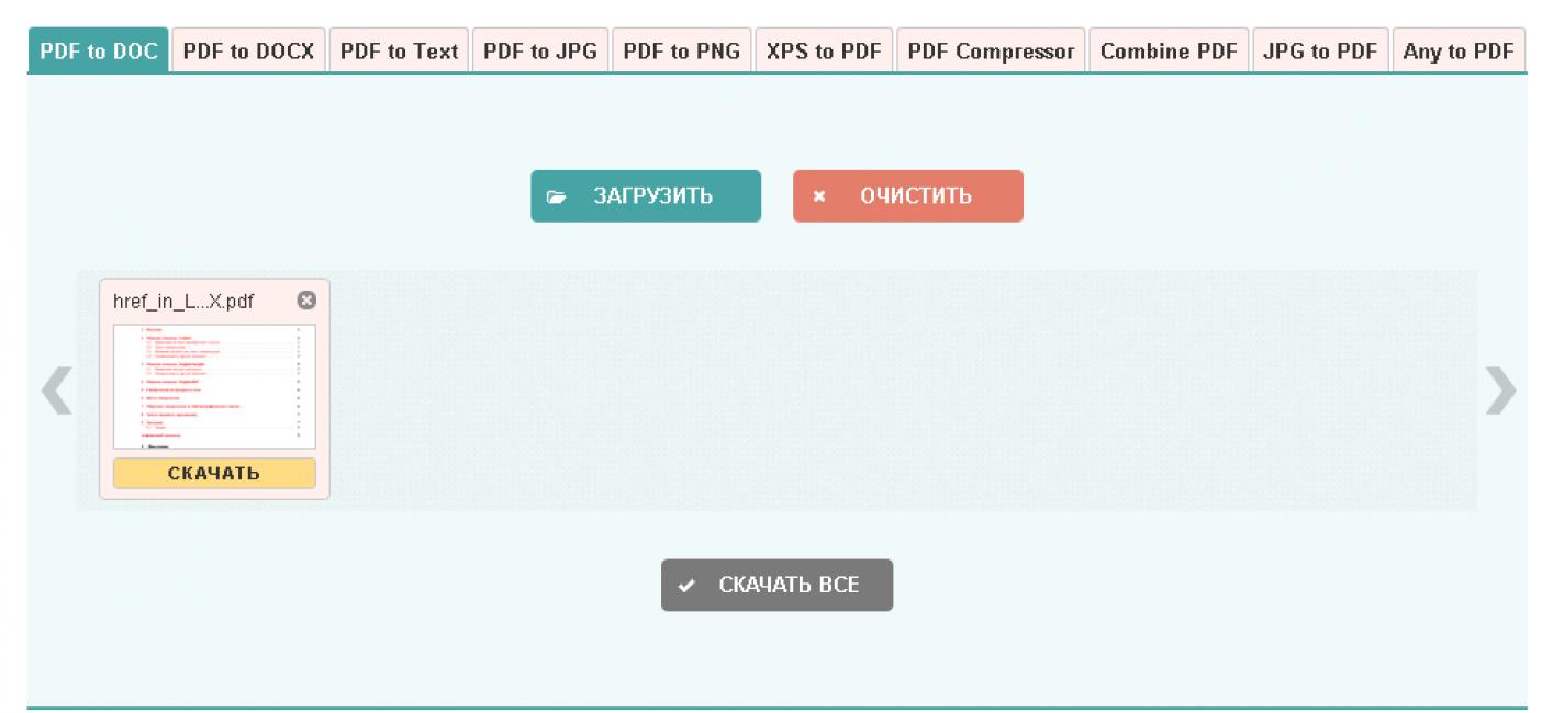 Конвертация с помощью PDF2DOC.COM