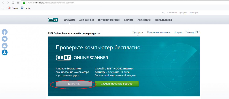 Онлайн-сканер ESET Online Scanner
