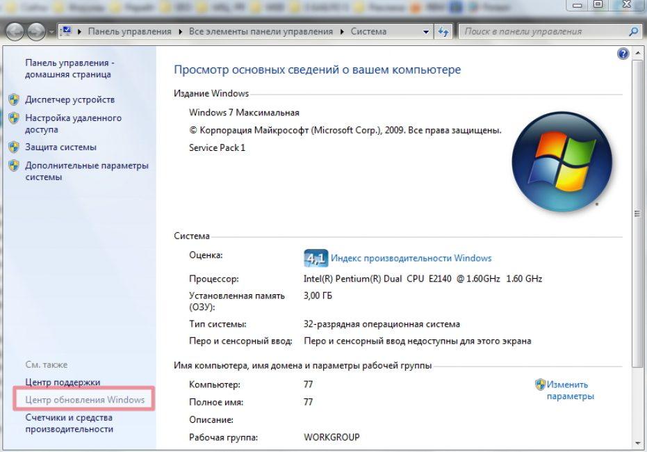 Центр обновления Windows на вкладке «Свойства компьютера»