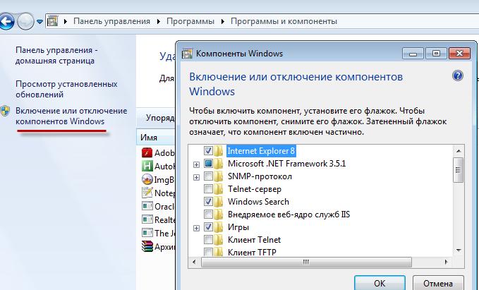 «Включение и отключение компонентов Windows» на рабочем столе. Выбор игр